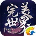 完美世界国际版手游官方网站正版下载 v1.367.0