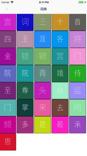 中国唐诗大全app图3