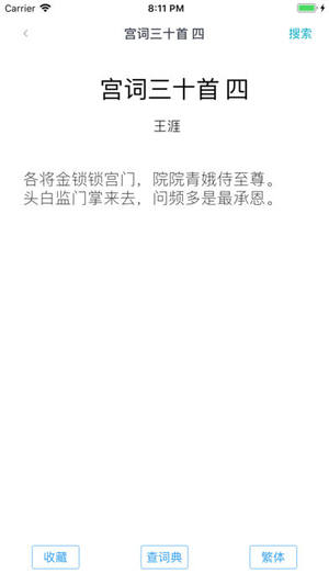 中国唐诗大全app图1