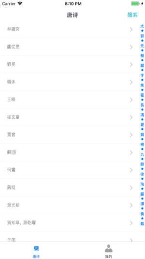 中国唐诗大全app手机版下载图片2