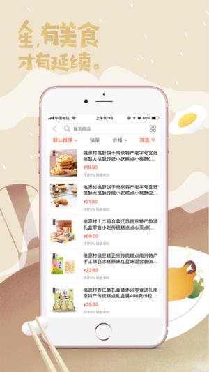 秣陵优选app图2