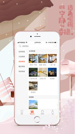秣陵优选app官方版下载图片1