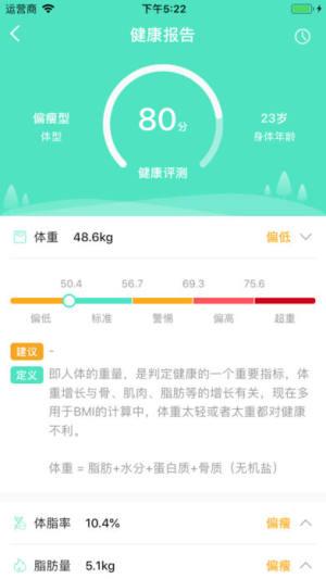 优减生活app图3