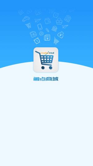 触点商城官方版app下载图1:
