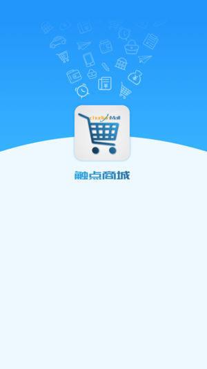 触点商城app图1