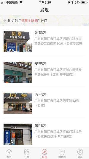 贝享全球购app图3