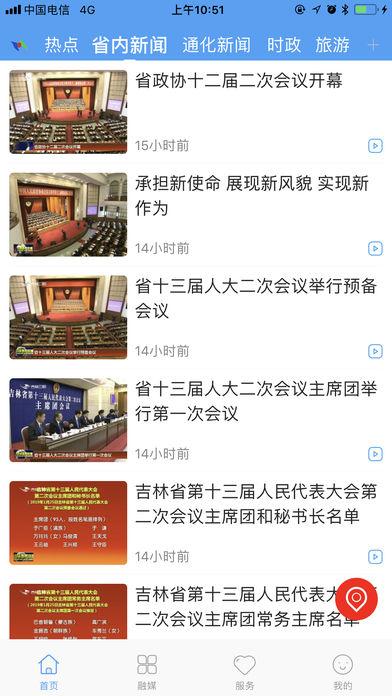 辉南融媒手机版app下载图1: