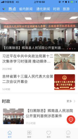 辉南融媒手机版app下载图片2