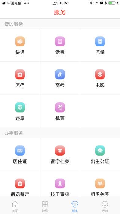 辉南融媒手机版app下载图3: