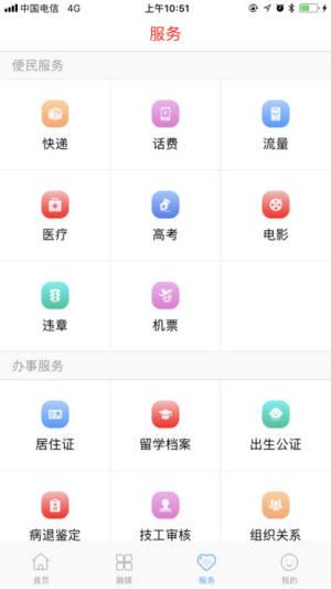 辉南融媒app图3