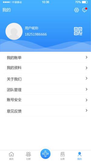 泽它云app图1