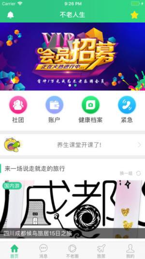 不老人生app图7
