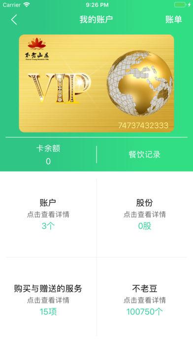 不老人生官方下载手机版app图9: