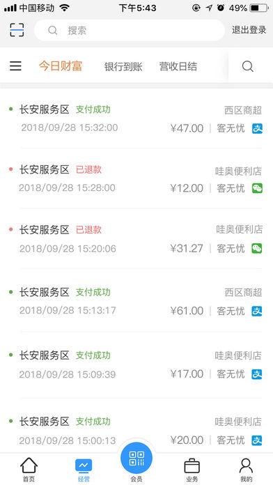 驿行畅旅app软件下载安装图2: