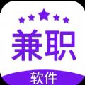 兼职软件app手机下载 v1.1.2