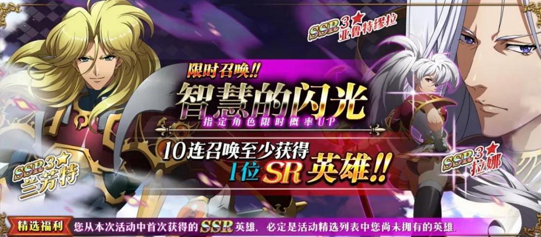 梦幻模拟战手游3月7日更新公告 新职业-埃格贝尔特上线[多图]