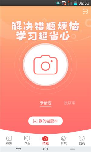 课后网app图3