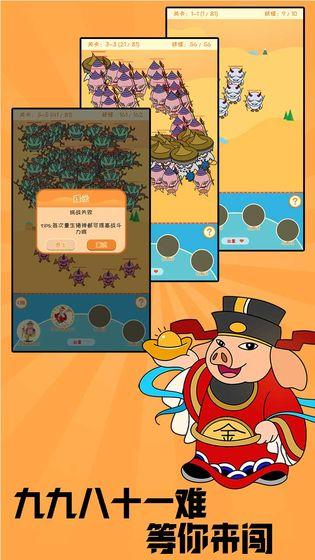放置小猪变变变手游安卓最新版图2: