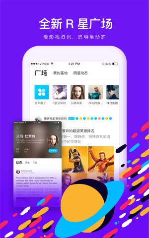 人人视频app官网版下载图片2