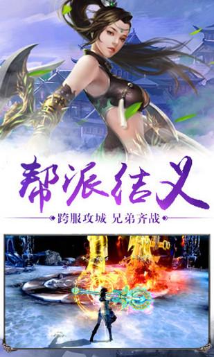一剑仙逆手游官方最新版图片1