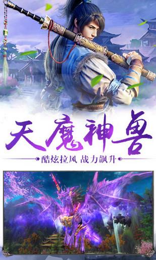 一剑仙逆手游官方最新版图3: