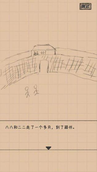 大明小和尚安卓游戏最新版图2: