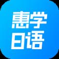 惠学日语官网版