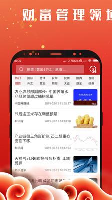 惠管钱app股票配资软件下载图3: