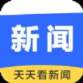 天天看新闻app安卓版下载 v1.0.0