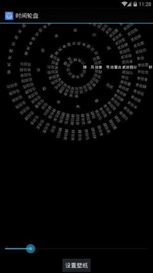 抖音生辰计时器软件图2