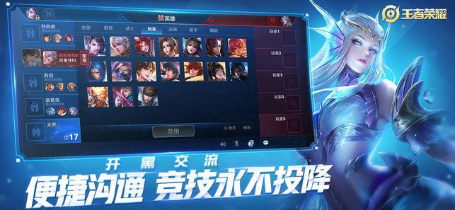 王者荣耀体验服官方最新版图5: