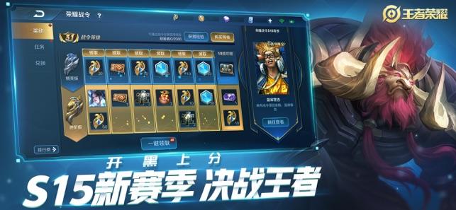 王者荣耀体验服官方最新版图3: