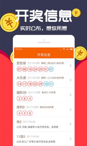 2019年开奖历史记录完整手机版图2