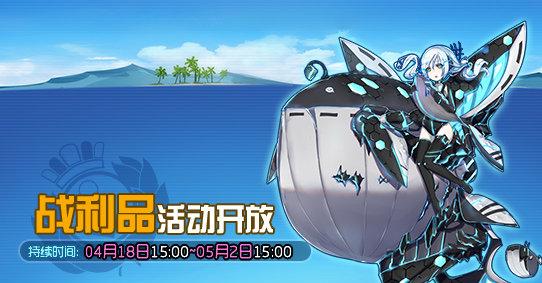 战舰少女R4月18日更新公告 全新战利品活动上线[多图]