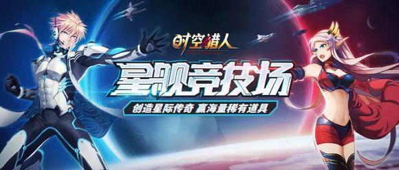 时空猎人4月17日更新公告 星舰竞技场新版本上线[多图]