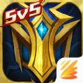 英魂之刃手游官网ios版 v2.5.6.0