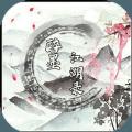 醉墨江湖录手游官方版 V1.0