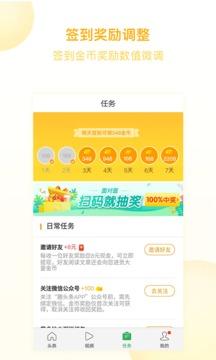 趣头条金币赚钱官网app下载安装图1: