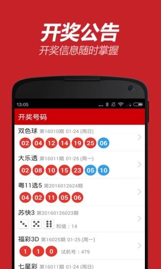 鼎博彩票平台三分pk官方app手机版下载图片1