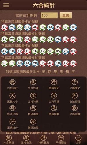 六盒宝典官方正版下载安装2019最新开奖图片1