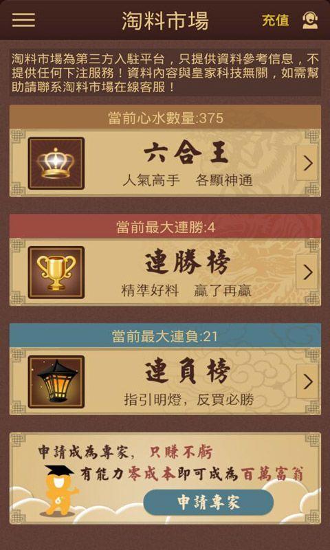 6合彩票苹果版ios软件app官方下载图片1
