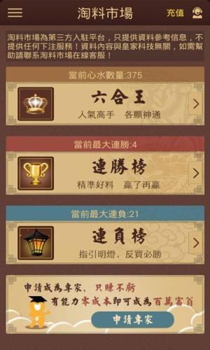 六盒宝典下载苹果版本ios软件app图片1