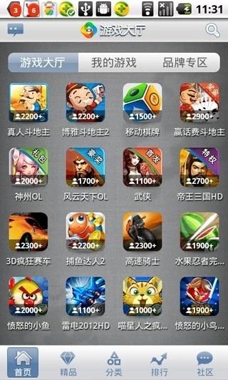 天悦网单机游戏基地官方app图2: