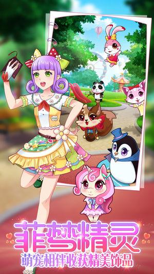 菲梦少女游戏下载官方版图3: