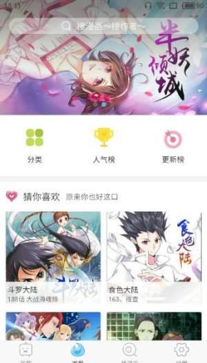 扑飞漫画v3.2.0官方版免费下载图片1