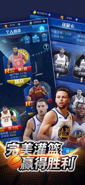 王者NBA官网图1