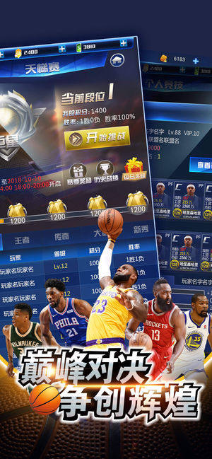 王者NBA官网图3
