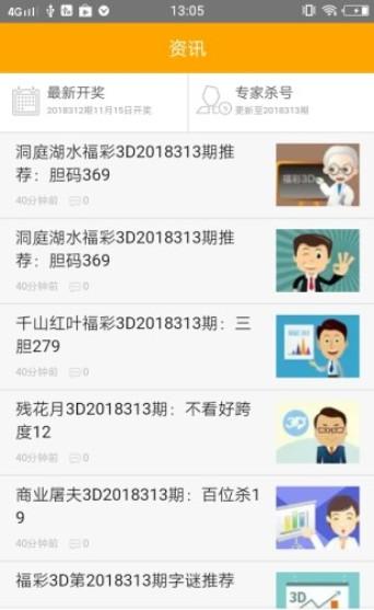 手机彩票计app分析软件大全2019最新版图1: