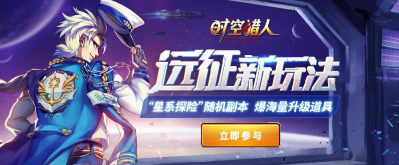 时空猎人4月24日更新公告 星系探险开启、全民夺宝活动来袭[多图]