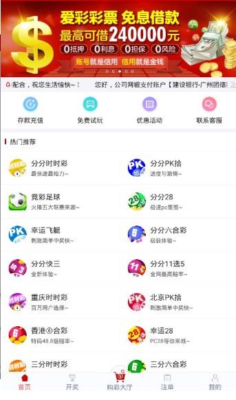 577彩票官网app苹果版登录地址图1:
